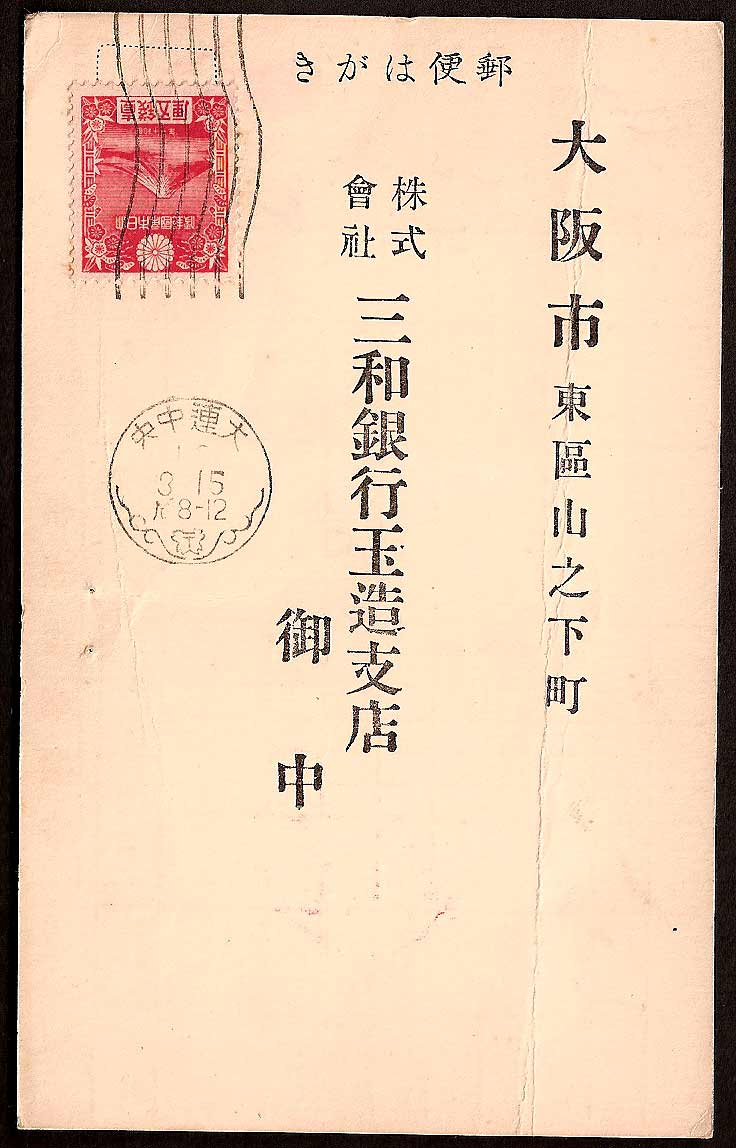 Postcard How To Build Global Community: Japanese Military Postcards Used In Manchukuo And Manchuria